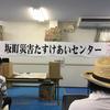 ヒッチハイク ~西日本大豪雨のボランティア~