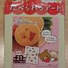 娘の可愛いお弁当作り、最高のアイテム発見!!(No.056)