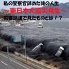 警察官時代の思い出 東日本大震災!!