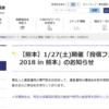 1月27日(土)に投信協会主催の「投信フォーラム2018 in 熊本」が開催されます