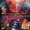 """""""アートアクアリウム2018""""に圧倒された件"""