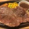 ガストの【はみでるステーキ】は実際どうなのか食べてみた。