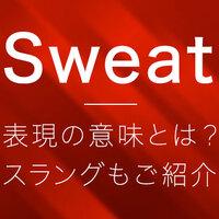 「Sweat」を使う意外な表現とは?スラングもご紹介