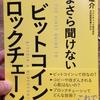 ビットコイン初心者はまずコレを読め!「いまさら聞けないビットコインとブロックチェーン」大塚雄介