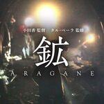 映画「鉱 ARAGANE」ボスニアの炭鉱、地下300メートルで働く坑夫たち