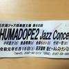 今宵のJazzは凄かった!! 田沢湖ジャズ倶楽部 【HUMADOPE2 Jazz Concert】