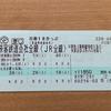 「JR東海 完乗の旅」はじめます。