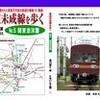 コミケ2010年夏新装版「鉄道未成線を歩く 関東泡沫篇」の目次を紹介します