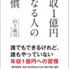 「年収1億円になる人の習慣」読書感想!