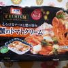 オーマイプレミアム 蟹のトマトクリーム