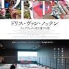 【映画】ドリス・ヴァン・ノッテン ファブリックと花を愛する男