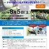 8月5日(土)は、大原野で親子向け食育体験イベント!