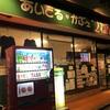 【カフェ巡り6】あいどるかふぇ 2ねん8くみ