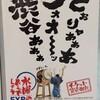 水曜どうでしょう小祭り 2014渋谷PARCO