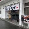 磐田市 焼鳥と串揚げ食べ放題のバードキングが、てらきん跡地にオープン!メニューや味の感想は!?