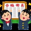 【2021年3月3週・ご家庭さん向け】全員合格!今週分の #家庭教師 #本日の指導報告 まとめ【Twitter】