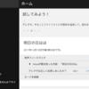 AmazonEchoでスマートホームのディバイスを消す。