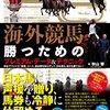 海外競馬リンクまとめ。海外競馬の情報から生中継サイト紹介 #競馬 #keiba