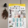 「狭くてもすっきり暮らす法則」掲載のお知らせ