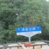 上海申隆生態園
