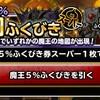 level.1604【ガチャ】レジェンドドリームくじ当選結果♪
