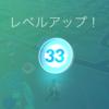 【ポケGO】ラッキーを捕まえてレベル33になりました