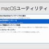 MacBook Air (Mid 2012[13]) の SSD がふたたび逝った