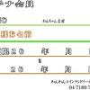 プラチナ会員 ♡年会費5,000円(税抜き)