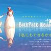 小田急百貨店 x 「BackpackWedding」松永真樹