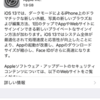 iOS13が来たけども