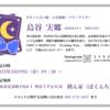 3月19日(金)イベント出演します!
