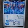 【写真展】「坂崎幸之助書写真展 / うわの空」で素敵な日常スナップに触れる