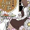 【レビュー】花咲家の人々:村山早紀