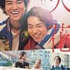 映画「火花」公開(してた)! 菅田将暉 映画出過ぎ(個人的には満足)