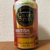 ASAHI CRAFT STYLE BRITISH