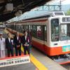 #425 おかえり箱根登山鉄道 台風で被災、9カ月ぶり全線開通