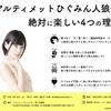 #ひぐみんヤバイ !?〜8/26ひぐみん人狼会レポートのようなもの〜