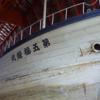 第五福竜丸展示館 - 水爆実験の被曝