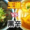 【食べ比べ】若鯱家の名物王道カレーうどんと黒辛カレーうどんを食べ比べてみた
