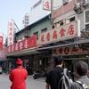 ホームレス小谷が行く!『台湾(花蓮)支援という名の観光』ツアー!(4)【3日目 〜さらば花蓮 そして九份へ〜】