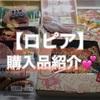 はじめての【ロピア】購入品紹介!お肉はもちろんお魚、惣菜もおいしい!ピザもGET!!