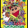 【映画】「クレヨンしんちゃん ヘンダーランドの大冒険」(1996年) 観ました。(オススメ度★★☆☆☆)
