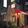 大阪餃子通信:三宮駅近の中華名店『永楽』でボリューム満点の焼餃子