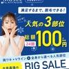 100円で3ケ所最大13回脱毛できるミュゼのキャンペーンが太っ腹すぎる♡