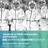 【新型コロナウイルス肺炎】(9)『新型コロナウイルス感染症対策ハンドブック日本語版』を解読する