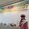 かさま観光大使の大スキ笠間!vol.16