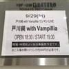 戸川純 with Vampillia
