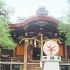 京都の大将軍八神社に行ってきました。
