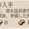 【艦これ】潜水艦派遣作戦による噴式技術の入手
