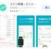 コイン相場は仮想通貨投資をするのに超便利でオススメなアプリ!